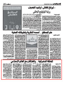 Al-Arab Weekly Newspaper Issue 168